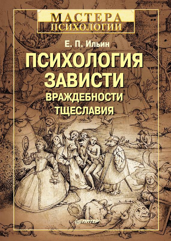 занимательное описание в книге Е. П. Ильин