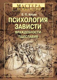 Ильин, Е. П.  - Психология зависти, враждебности, тщеславия