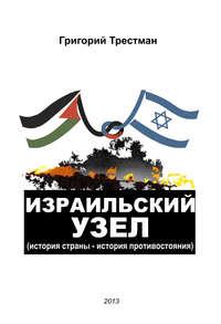 Трестман, Григорий  - Израильский узел. История страны – история противостояния