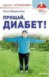 Жерлыгина, Ольга  - Прощай, диабет! Проект «Спасение»
