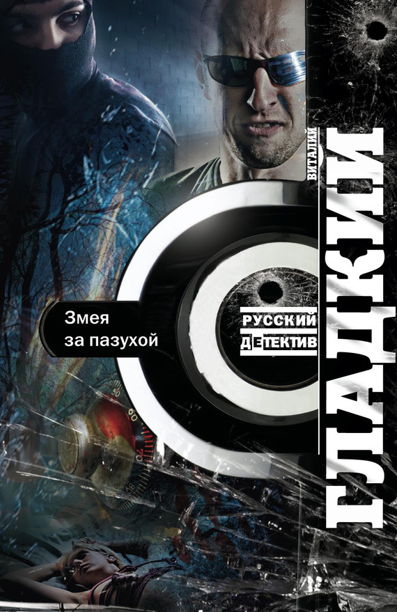 Виталий Гладкий