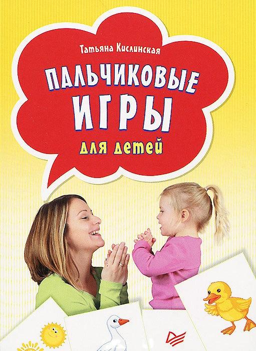 Татьяна Кислинская Пальчиковые игры для детей николаев а пальчиковые игры