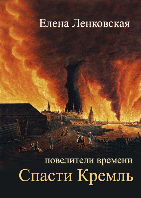 Спасти Кремль