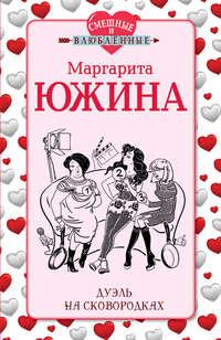 Южина, Маргарита  - Дуэль на сковородках