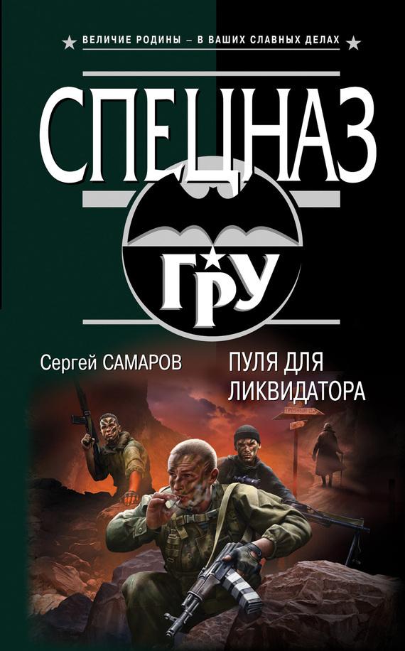 Сергей Самаров Пуля для ликвидатора