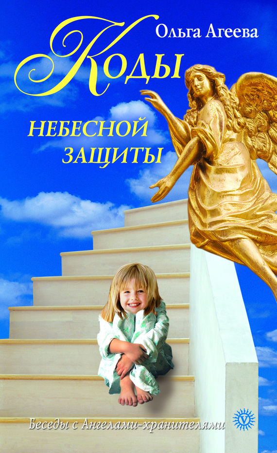 Ольга Агеева Коды небесной защиты дулепа м творцы судьбы роман