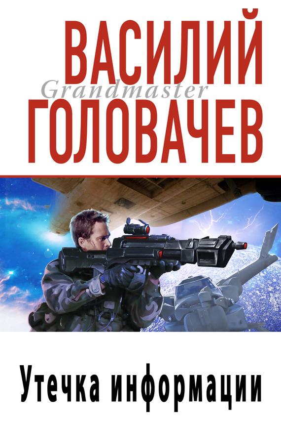 Василий Головачев Утечка информации василий головачев реквием машине времени