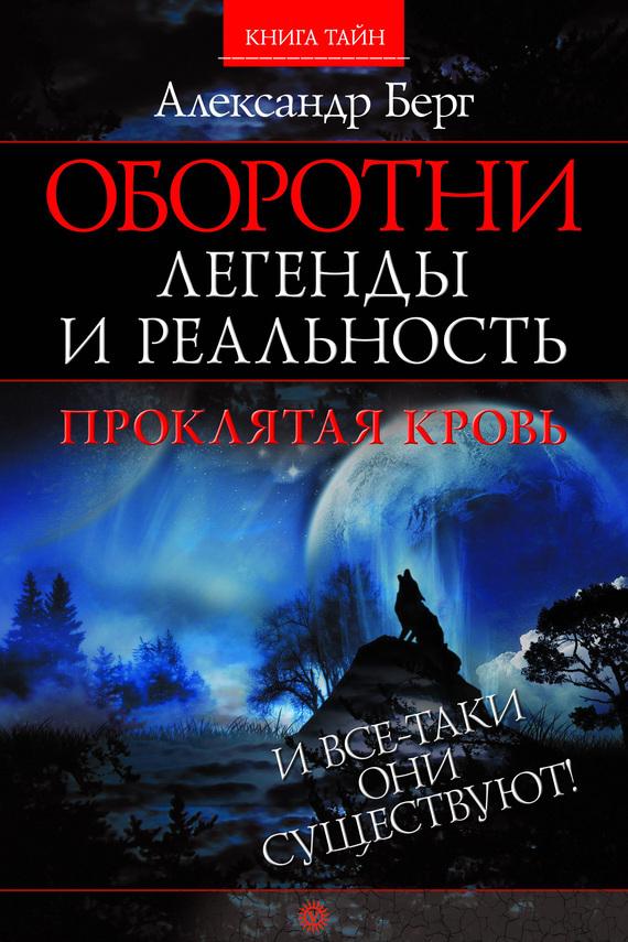 Александр Берг бесплатно