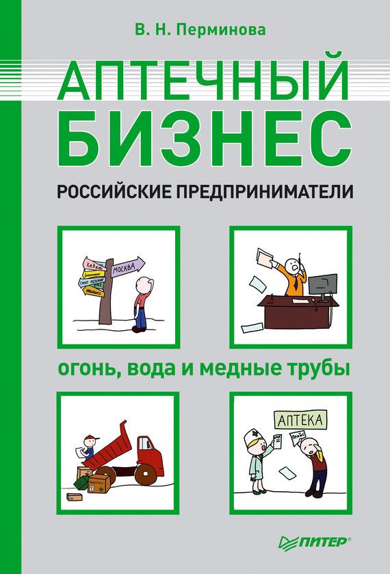 обложка электронной книги Аптечный бизнес. Российские предприниматели – огонь, вода и медные трубы