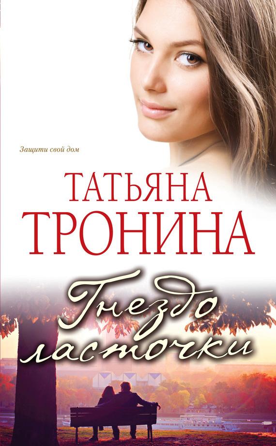 Татьяна Тронина Гнездо ласточки джоансен а дочь которой не было