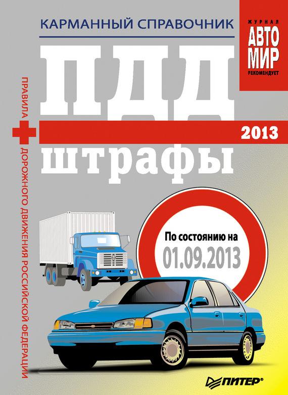 Коллектив авторов - ПДД+Штрафы 2013. Карманный справочник