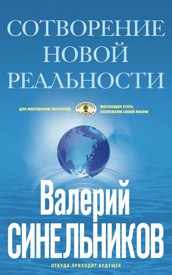 яркий рассказ в книге Валерий Синельников