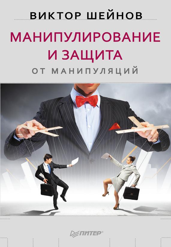 Манипулирование и защита от манипуляций