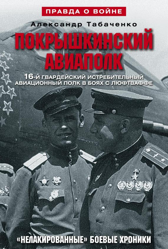 Александр Табаченко бесплатно