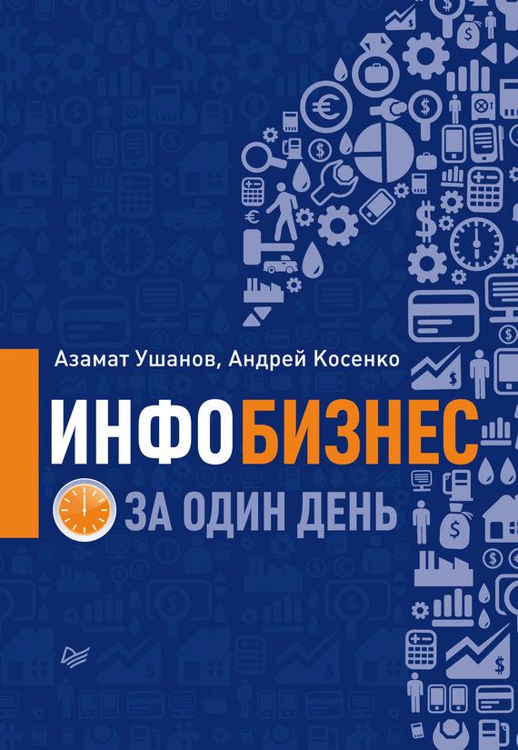 Азамат Ушанов - Инфобизнес за один день