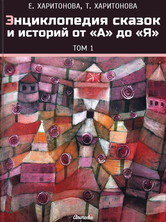Елена Харитонова бесплатно