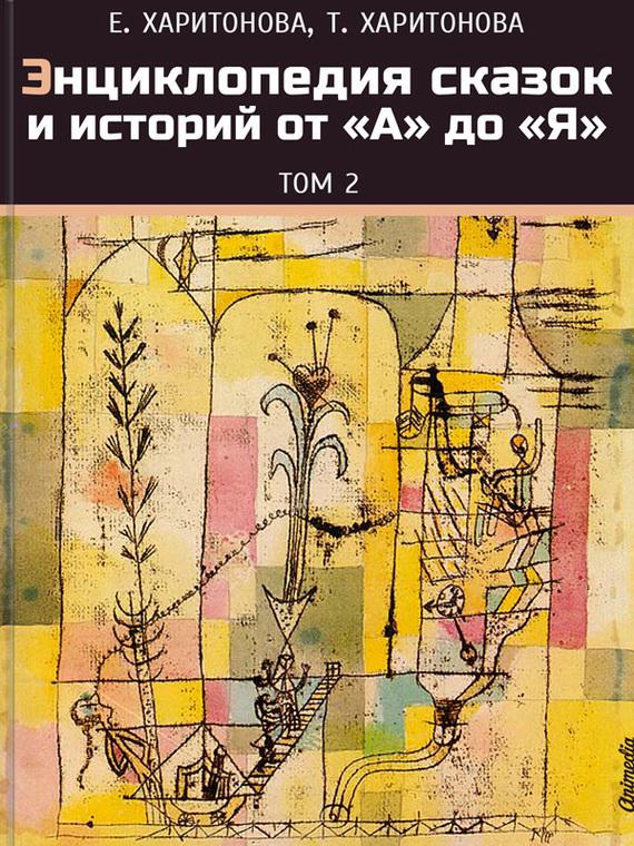 Елена Харитонова Энциклопедия сказок и историй от А до Я. Том 2