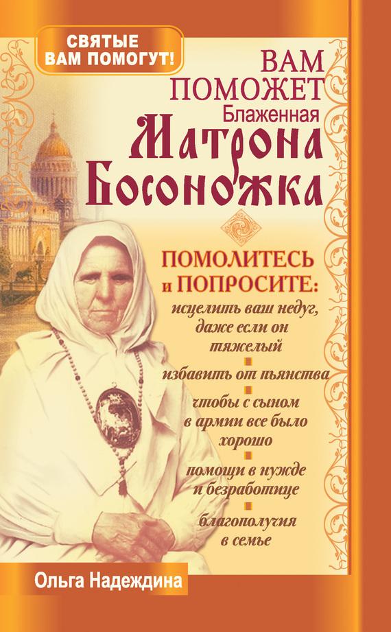 Ольга Надеждина Вам поможет блаженная Матрона Босоножка колокол матрона