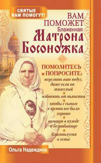 Надеждина, Ольга  - Вам поможет блаженная Матрона Босоножка