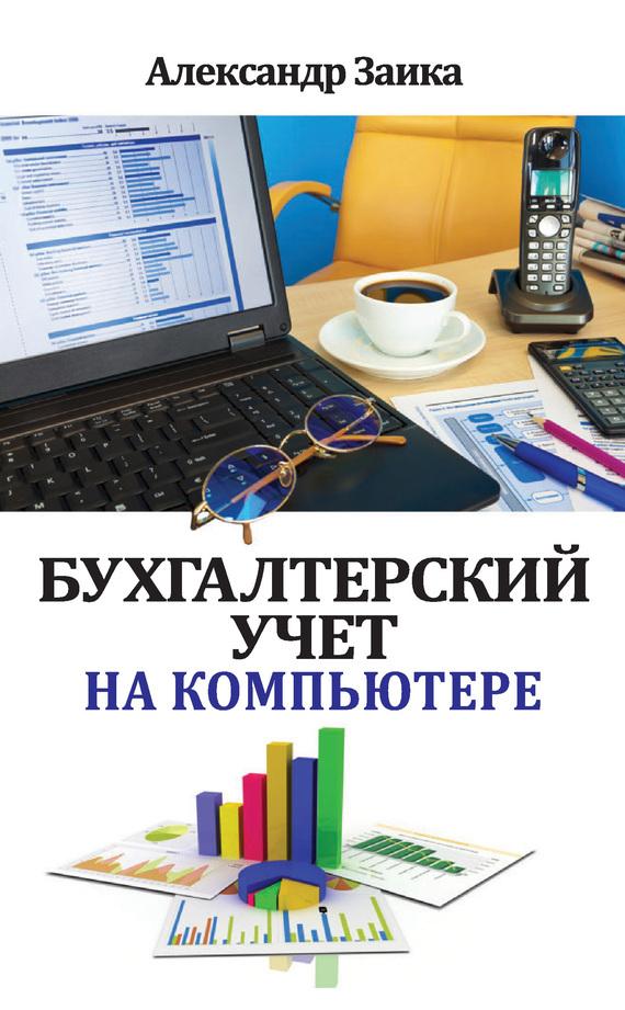 Александр Заика Бухгалтерский учет на компьютере 1 с бухгалтерия 8