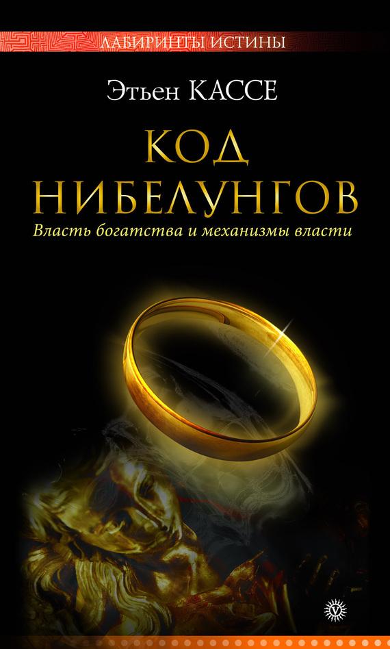 Этьен Кассе Код Нибелунгов. Власть богатства и механизмы власти ISBN: 978-5-9684-1403-8