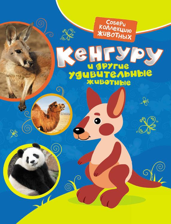 Кенгуру и другие удивительные животные