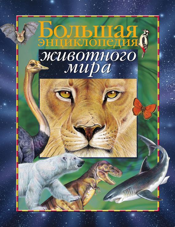 Коллектив авторов Большая энциклопедия животного мира большая книга о больших животных