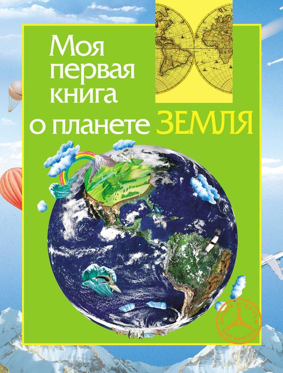 Скачать Ирина Травина бесплатно Моя первая книга о планете Земля