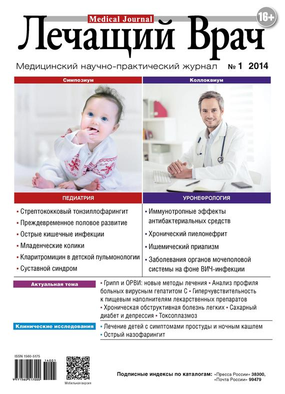 Открытые системы Журнал «Лечащий Врач» №01/2014  открытые системы журнал лечащий врач 03 2017
