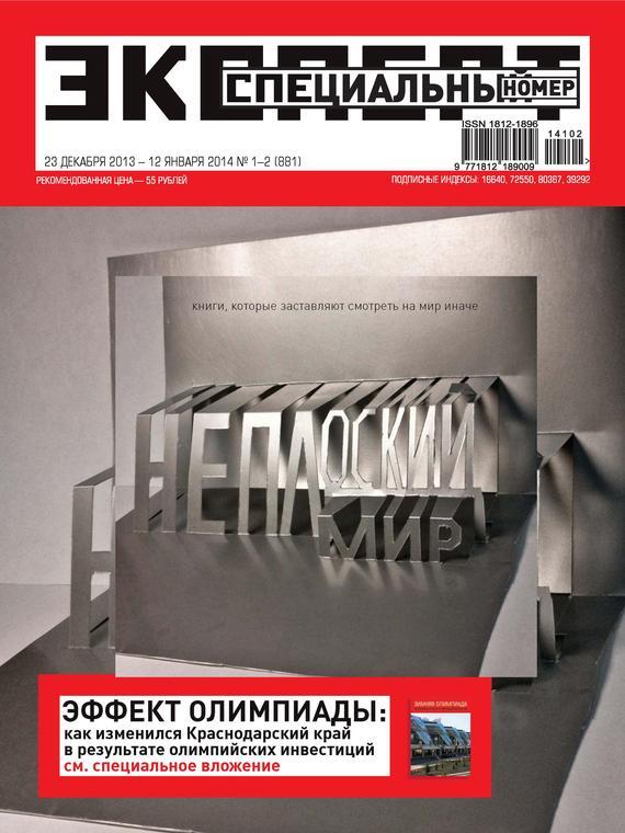 Отсутствует Эксперт №01-02/2014 отсутствует эксперт 51 2014