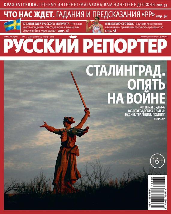 Обложка книги Русский Репортер №01-02/2014, автор Отсутствует