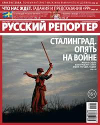 Отсутствует - Русский Репортер -02/2014