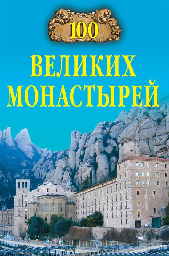 100 великих монастырей происходит спокойно и размеренно