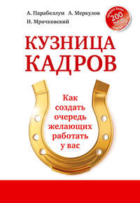 Мрочковский, Николай  - Кузница кадров. Как создать очередь желающих работать у вас