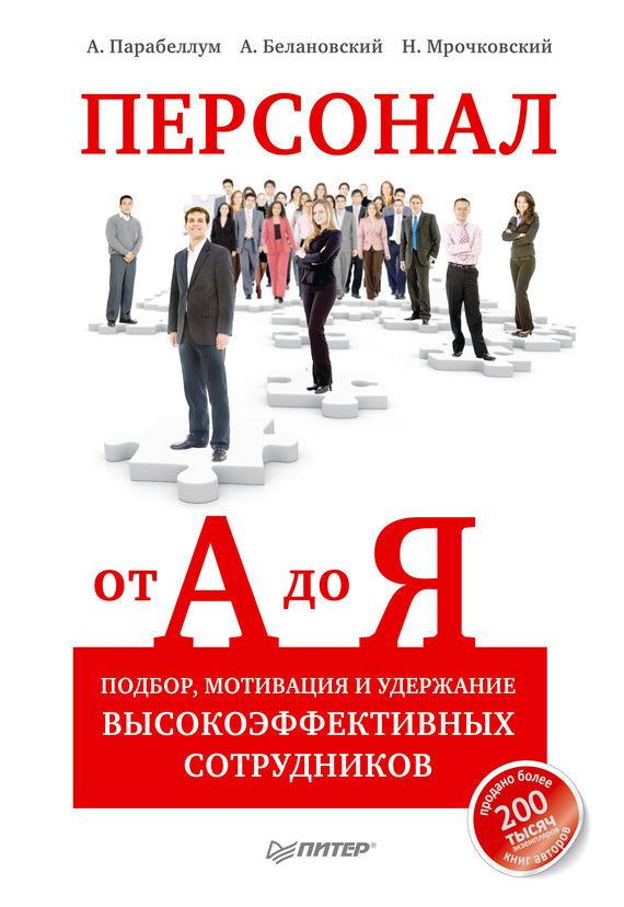 захватывающий сюжет в книге Николай Мрочковский