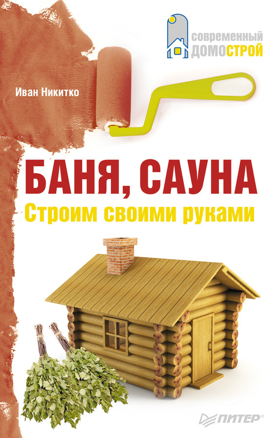 Иван Никитко Баня, сауна. Строим своими руками книги издательство аст работы по дереву кухонная мебель своими руками