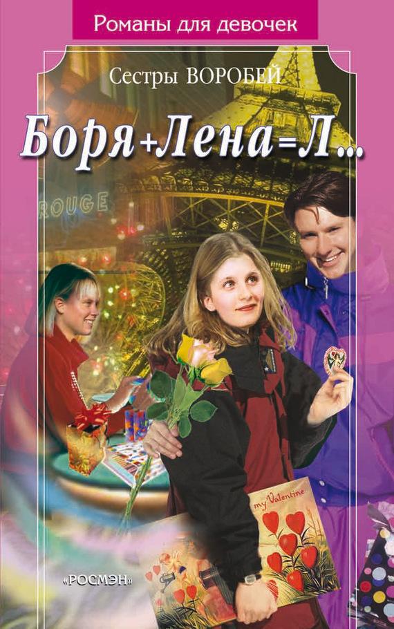 Боря + Лена = Л… LitRes.ru 29.000