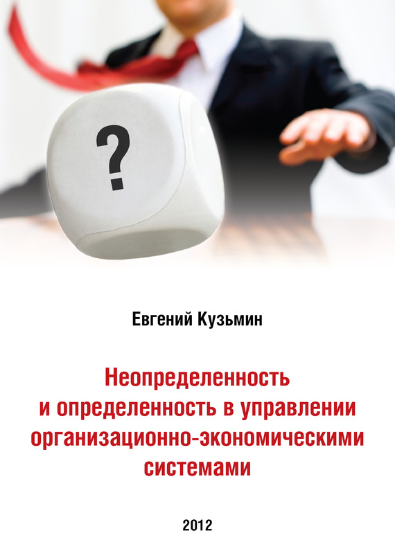 напряженная интрига в книге Евгений Кузьмин