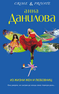 Данилова, Анна  - Из жизни жен и любовниц