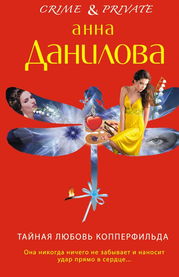 Обложка книги Тайная любовь Копперфильда, автор Данилова, Анна