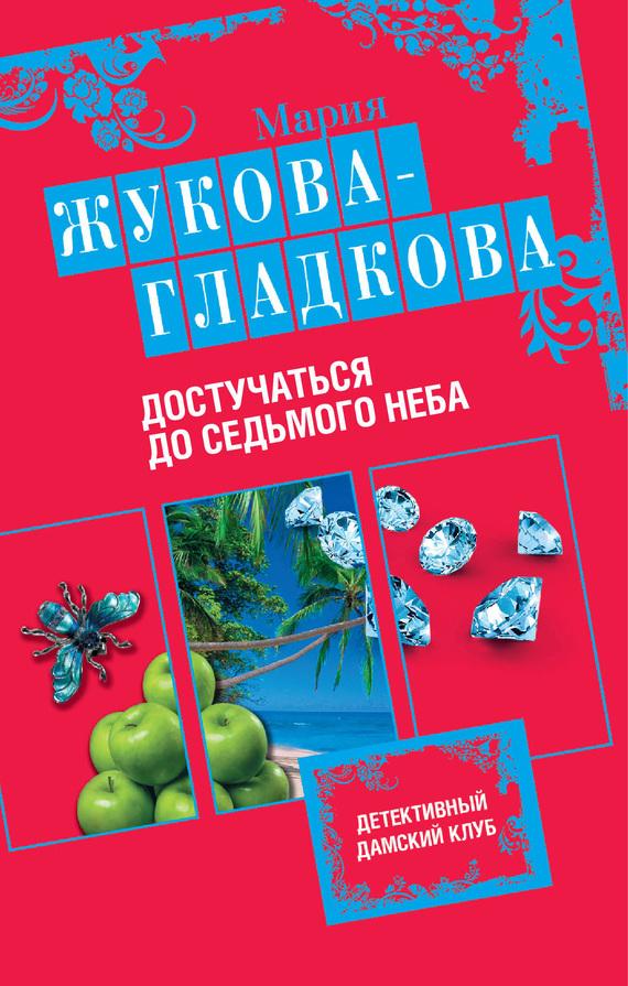 Обложка книги Достучаться до седьмого неба, автор Жукова-Гладкова, Мария