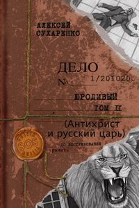 Сухаренко, Алексей  - Антихрист и Русский царь