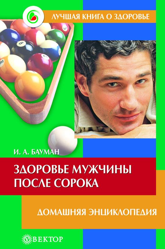 Илья Бауман бесплатно