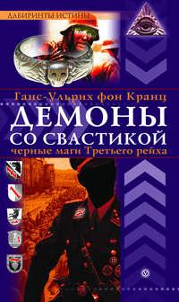 - Демоны со свастикой: черные маги Третьего рейха
