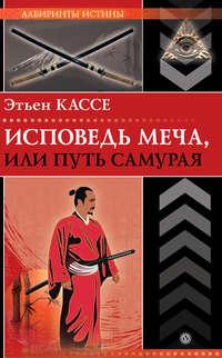Кассе, Этьен  - Исповедь меча, или Путь самурая