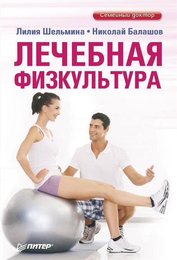 Скачать Лечебная физкультура бесплатно Лилия Шельмина