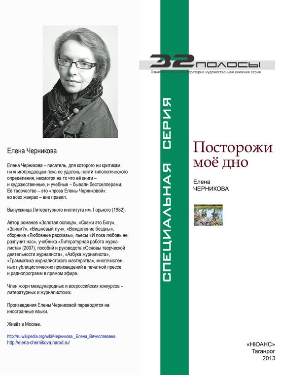 Елена Черникова Посторожи моё дно (сборник) елена викторовна молозева домашний адрес рассказы