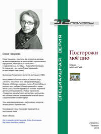 Черникова, Елена  - Посторожи моё дно (сборник)