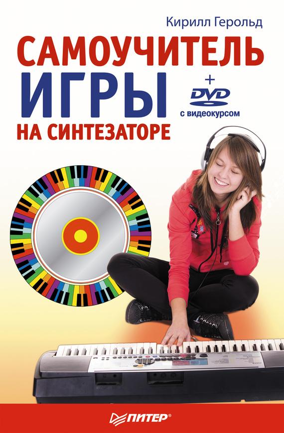 Кирилл Герольд Самоучитель игры на синтезаторе комлев н самоучитель игры на паскале abc и немного турбо