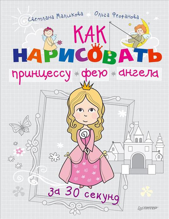 Ольга Феофанова Как нарисовать принцессу, фею и ангела за 30 секунд